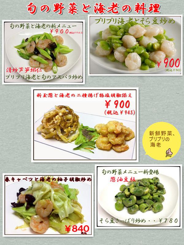 春の旬野菜と海老料理は好評でした。サムネイル