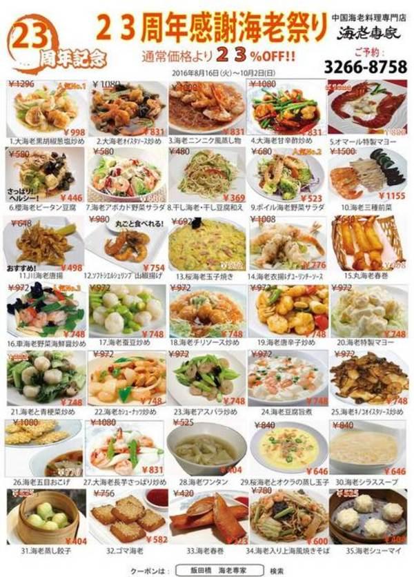 創業23周年感謝海老祭り、人気海老料理35品23%OFF!サムネイル