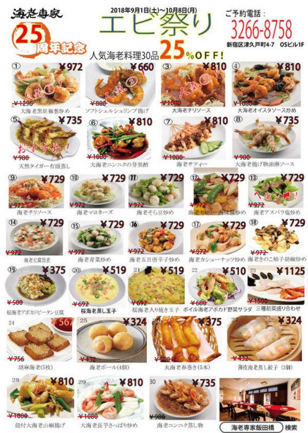 25周年感謝!テレビ特集紹介されました人気海老料理含む30品25%OFF!サムネイル