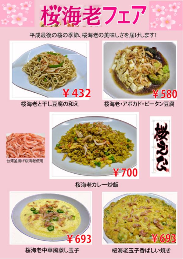 平成最後の桜の季節に、美味しい桜海老料理をお届けします!サムネイル
