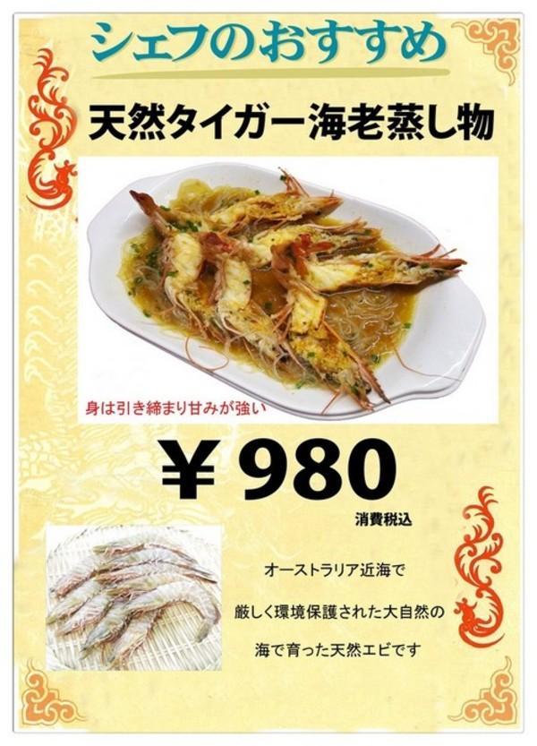 今月のおすすめ海老料理サムネイル