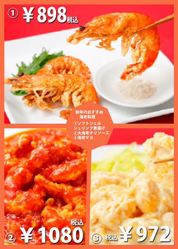 新年のおすすめ海老料理サムネイル