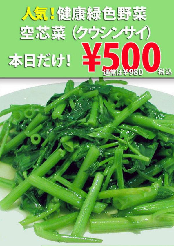 本日のお得情報!人気健康緑色野菜「空心菜」¥980→¥500サムネイル
