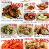 Go To Eat キャンペーン&27週年感謝!「海老祭り」人気海老料理10品27%OFF!