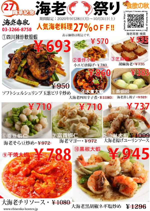 Go To Eat キャンペーン&27週年感謝!「海老祭り」人気海老料理10品27%OFF!サムネイル